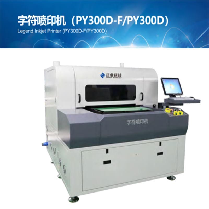 PCB Legend Inkjet Drucker (PY300D-F / PY300D)