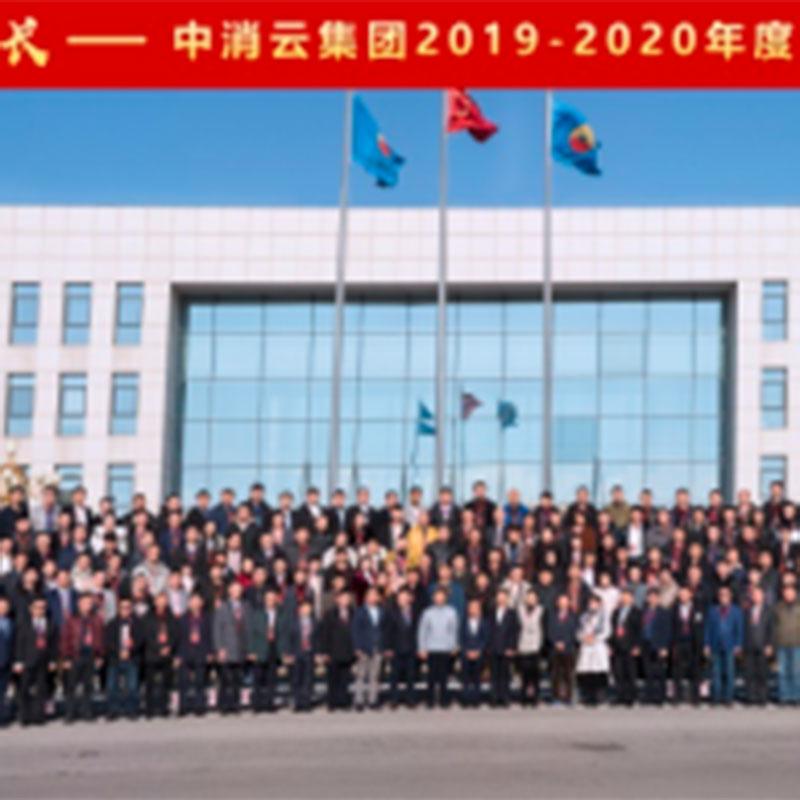 Verkaufsbesprechung zum Jubiläum der Fire Cloud 2019 - 2020